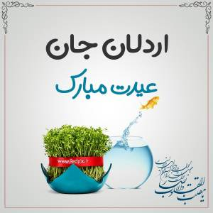 اردلان جان عیدت مبارک طرح تبریک سال نو