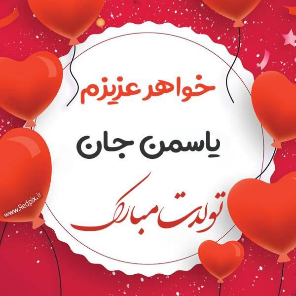 خواهر عزیزم یاسمن جان تولدت مبارک طرح بادکنک