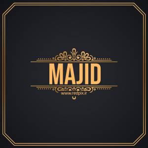 مجید به انگلیسی طرح اسم طلای Majid