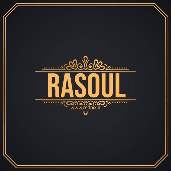 رسول به انگلیسی طرح اسم طلای Rasoul