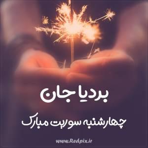 بردیا جان چهارشنبه سوریت مبارک