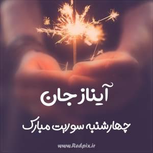 آیناز جان چهارشنبه سوریت مبارک