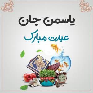 یاسمن جان عیدت مبارک طرح تبریک سال نو