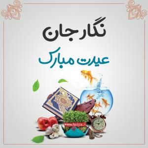 نگار جان عیدت مبارک طرح تبریک سال نو