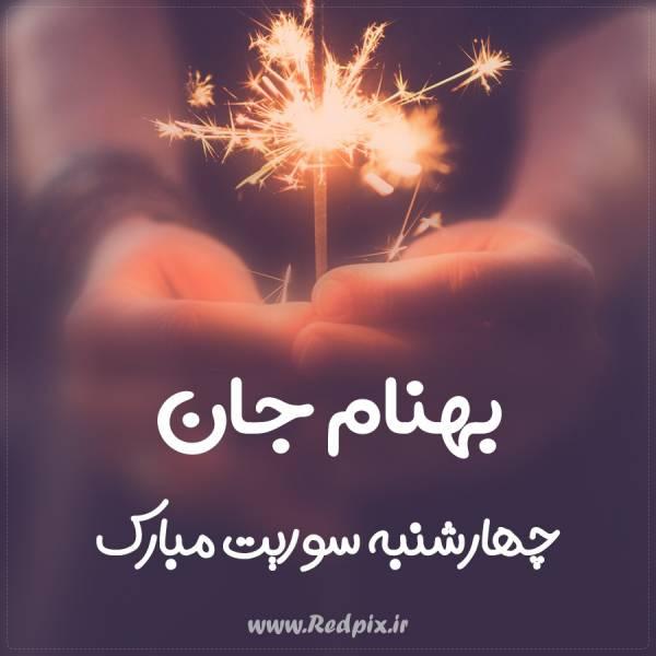 بهنام جان چهارشنبه سوریت مبارک