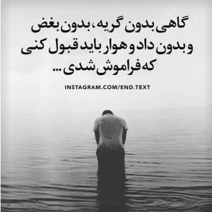 گاهی بدون گریه بدون بغض