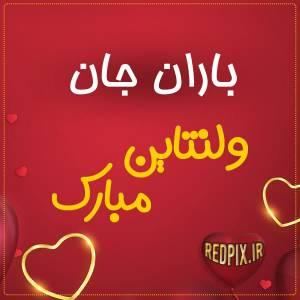 باران جان ولنتاین مبارک عزیزم طرح قلب