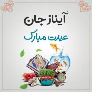 آیناز جان عیدت مبارک طرح تبریک سال نو