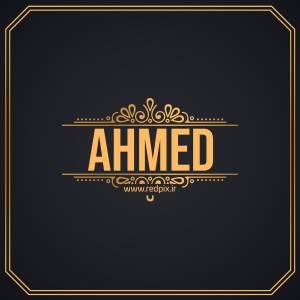 احمد به انگلیسی طرح اسم طلای Ahmed