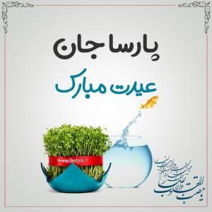 پارسا جان عیدت مبارک طرح تبریک سال نو
