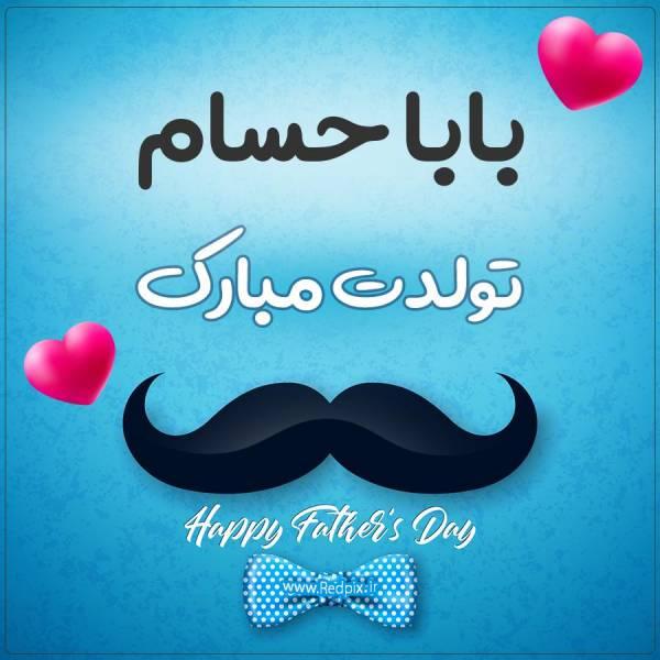بابا حسام تولدت مبارک طرح تبریک تولد آبی