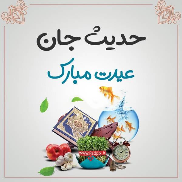 حدیث جان عیدت مبارک طرح تبریک سال نو