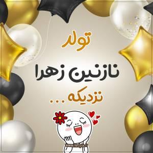 تولد نازنین زهرا نزدیکه طرح بادکنک طلایی تولدم مبارک