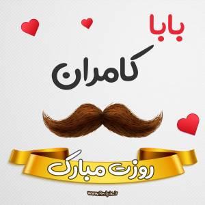 بابا کامران روزت مبارک طرح روز پدر