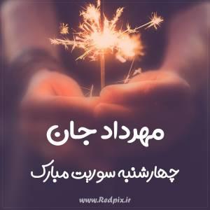 مهرداد جان چهارشنبه سوریت مبارک