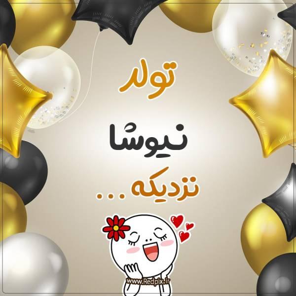 تولد نیوشا نزدیکه طرح بادکنک طلایی تولدم مبارک