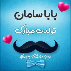 بابا سامان تولدت مبارک طرح تبریک تولد آبی