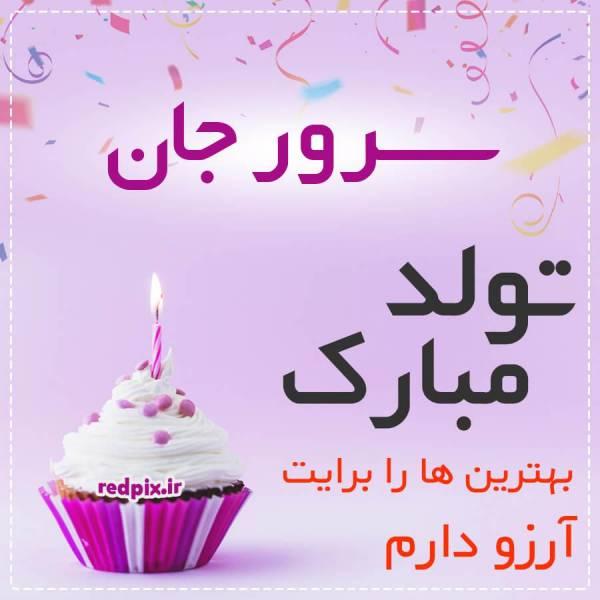 سرور جان تولدت مبارک عزیزم طرح کیک تولد