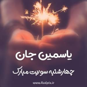 یاسمین جان چهارشنبه سوریت مبارک