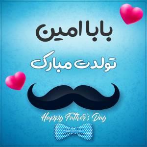 بابا امین تولدت مبارک طرح تبریک تولد آبی