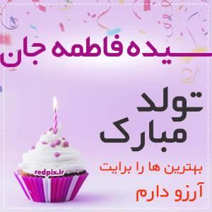 سیده فاطمه جان تولدت مبارک عزیزم طرح کیک تولد