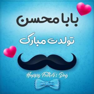 بابا محسن تولدت مبارک طرح تبریک تولد آبی