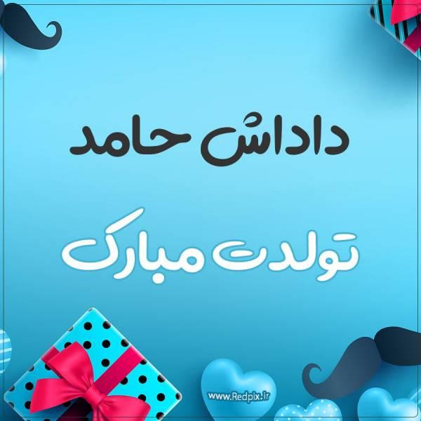 داداش عزیزم حامد جان تولدت مبارک طرح کادو آبی