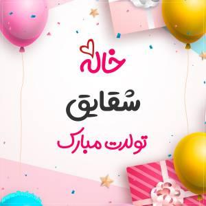 خاله شقایق تولدت مبارک طرح هدیه تولد