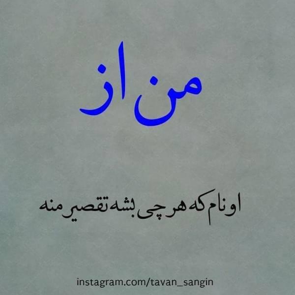 من از اونام که هر چی بشه تقصیر منه