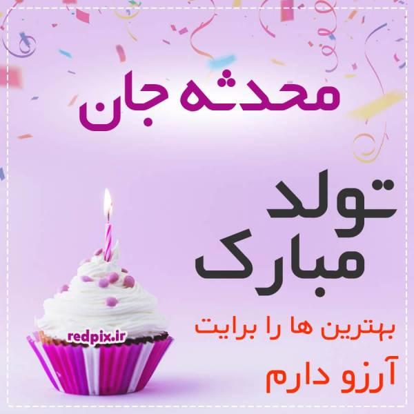 محدثه جان تولدت مبارک عزیزم طرح کیک تولد