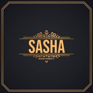ساشا به انگلیسی طرح اسم طلای Sasha