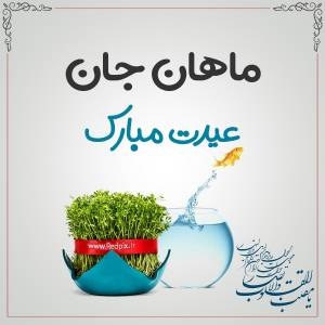 ماهان جان عیدت مبارک طرح تبریک سال نو