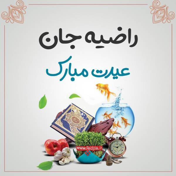 راضیه جان عیدت مبارک طرح تبریک سال نو