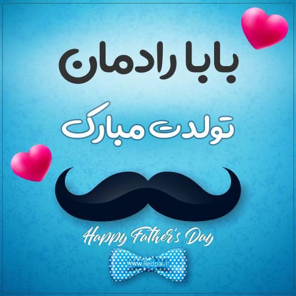 بابا رادمان تولدت مبارک طرح تبریک تولد آبی