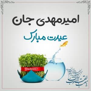 امیرمهدی جان عیدت مبارک طرح تبریک سال نو