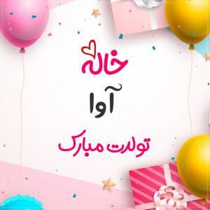 خاله آوا تولدت مبارک طرح هدیه تولد