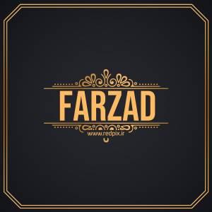 فرزاد به انگلیسی طرح اسم طلای Farzad