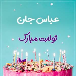 تبریک تولد عباس طرح کیک تولد