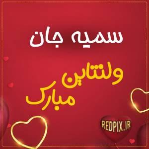 سمیه جان ولنتاین مبارک عزیزم طرح قلب