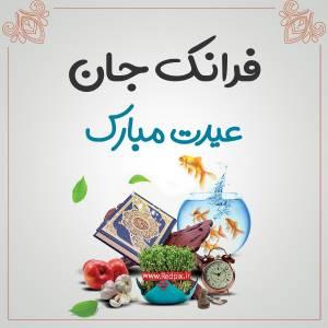 فرانک جان عیدت مبارک طرح تبریک سال نو