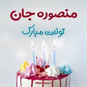 منصوره جان تولدت مبارک طرح کیک تولد