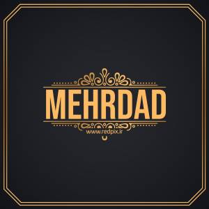 مهرداد به انگلیسی طرح اسم طلای Mehrdad