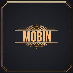 مبین به انگلیسی طرح اسم طلای Mobin