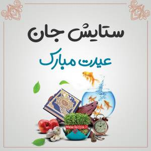 ستایش جان عیدت مبارک طرح تبریک سال نو