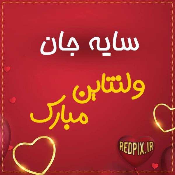 سایه جان ولنتاین مبارک عزیزم طرح قلب