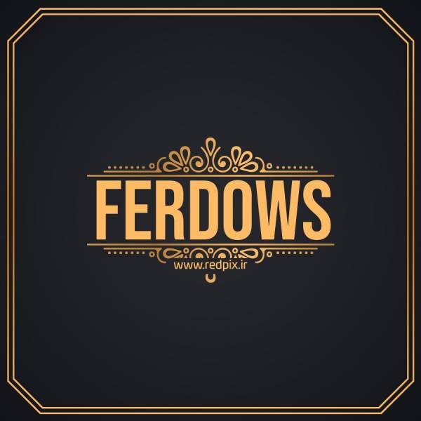 فردوس به انگلیسی طرح اسم طلای Ferdows