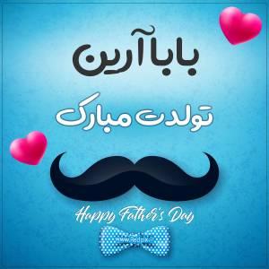 بابا آرین تولدت مبارک طرح تبریک تولد آبی