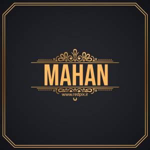 ماهان به انگلیسی طرح اسم طلای Mahan