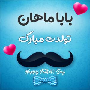 بابا ماهان تولدت مبارک طرح تبریک تولد آبی