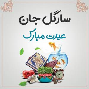 سارگل جان عیدت مبارک طرح تبریک سال نو
